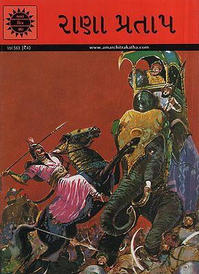 રાણા પ્રતાપ – Rana Pratap in Gujarati (Comic)