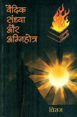 वैदिक संध्या और अग्निहोत्र : Vaidic Meditation and Sacrifice