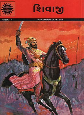 શિવાજી – Shivaji in Gujarati (Comic)