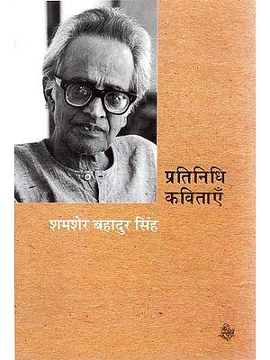 प्रतिनिधि कविताएँ - Shamsher Bahadur Singh: Representative Poems