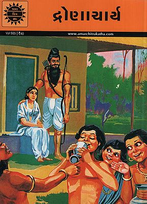 દ્રોણાચાર્ય – Dronacharya in Gujarati (Comic)