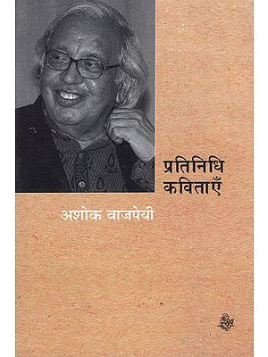 प्रतिनिधि कविताएँ: Ashok Vajpeyi - Representative Poems
