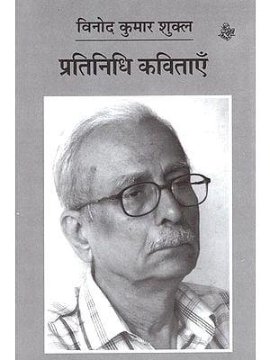 प्रतिनिधि कविताएँ - Vinod Kumar Shukla: Representative Poems