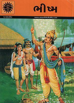 ભીષ્મ – Bhishma in Gujarati (Comic)