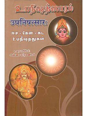 உபநிஷத் சாரம்: Upanishad Saram (Tamil)