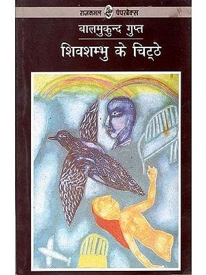 शिवशम्भु के चिठ्ठे: Shivshambhu Ke Chitthe (Satires)