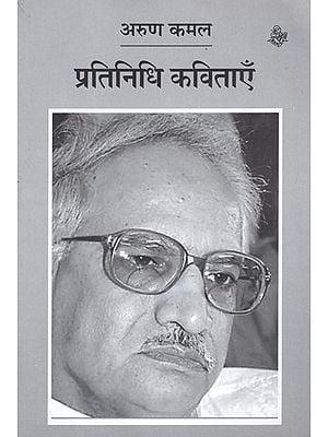 प्रतिनिधि कविताएँ: Arun Kamal -  Representative Poems