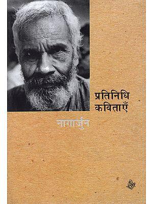 प्रतिनिधि कविताएँ: Nagarjuna - Representative Poems