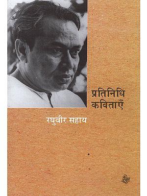 प्रतिनिधि कविताएँ: Raghuvir Sahay - Representative Poems