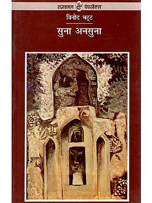 सुना अनसुना: Satirical Short Stories by Vinod Bhatt