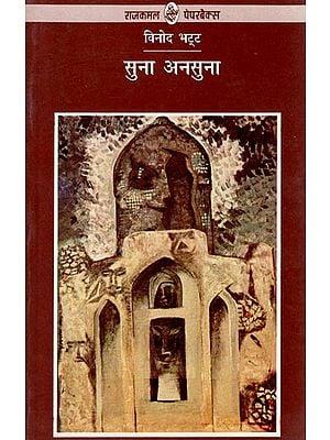 सुना अनसुना: Satirical Short Stories by Vinod Bhatt