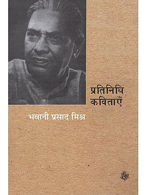 प्रतिनिधि कविताएँ: Bhawani Prasad Mishra - Representative Poems