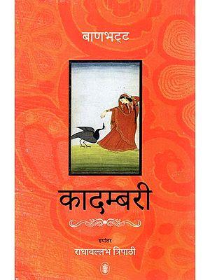 कादम्बरी: Banabhatta's Kadambari