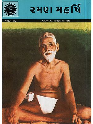 રમણ  મહર્ષિ - Ramana Maharshi in Gujarati (Comic)