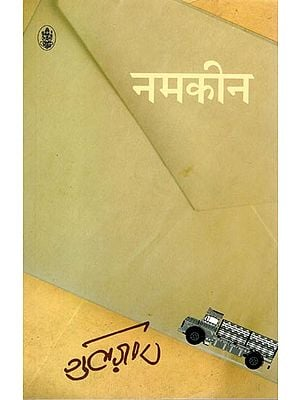 नमकीन: Namkeen (Hindi Poem)