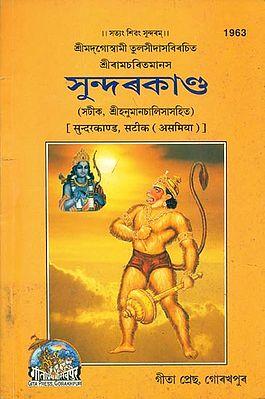 সুন্দরকান্ড: Sundarkanda (Assamese)