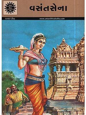 વસંતસેના – Vasantsena in Gujarati (Comic)
