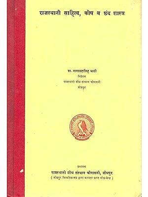 राजस्थानी साहित्य, कोष व छंद शास्त्र: Rajasthani Literature, Dictionary and Chhand Shastra (An Old and Rare Book)