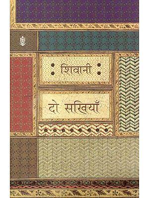 दो सखियाँ: Two Friends (Hindi Short Stories)