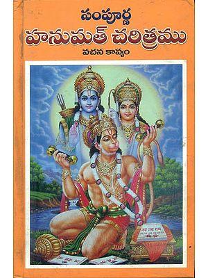 సంపూర్ణ హనుమత్ చరిత్రము: Sampurna Hanumat Chartira (Telugu)
