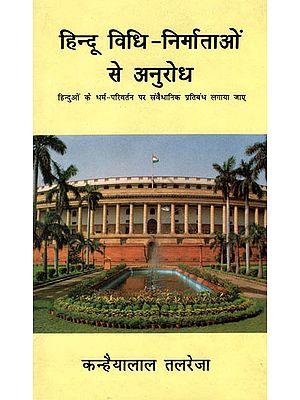 हिन्दू विधि निर्माताओं से अनुरोध (हिन्दुओं के धर्म परिवर्तन पर संवैधानिक प्रतिबन्ध लगाया जाए) - A Request to Hindu Law Makers