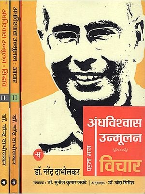 अंधविश्वास उन्मूलन: Over Throuing Superstition (Set of 3 Volumes)