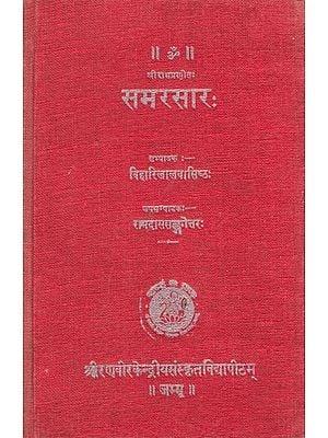 समरसारः : Samar Sara (An Old and Rare Book)