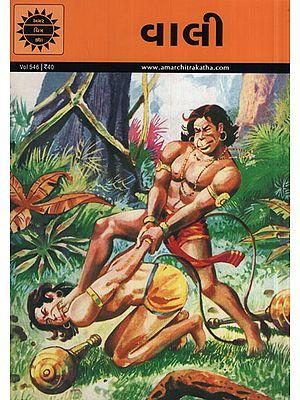 બાલી – Bali in Gujarati (Comic)