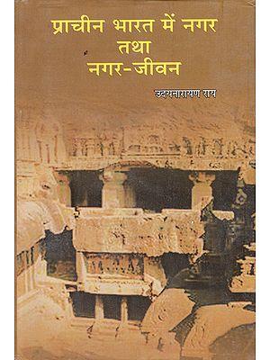 प्राचीन भारत में नगर तथा नगर जीवन: City and City Life in Ancient India