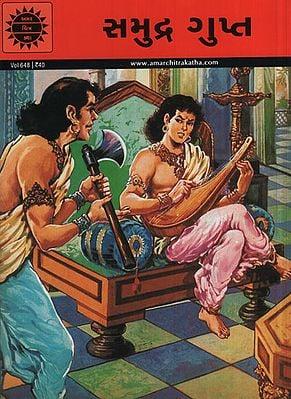 સમુદ્ર ગુપ્તા - Samudra Gupta in Gujarati (Comic)