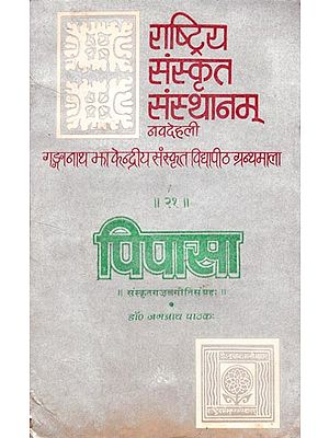 पिपासा: Pipasa (An Old and Rare Book)