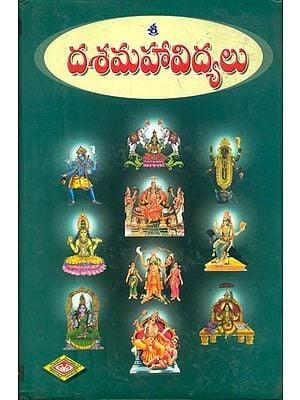 దశమహవద్యలు: Dasa Mahavidya (Telugu)