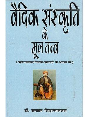 वैदिक संस्कृति के मूलतत्त्व: Fundamental of Vedic Cultural