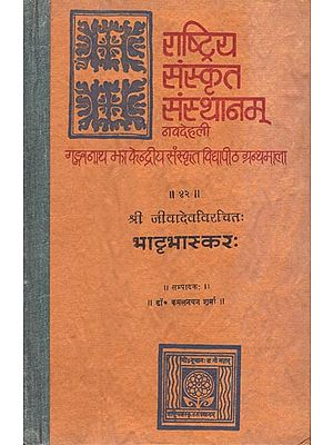 भाट्टभास्करः : Bhatta Bhaskara (An Old and Rare Book)