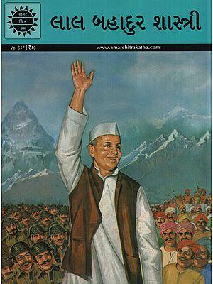 લાલ બહાદુર શાસ્ત્રી – Lal Bahadur Shastri in Gujarati (Comic)