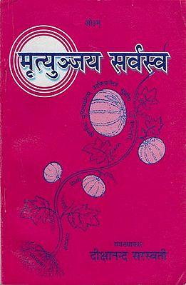 मृत्युञ्जय सर्वस्व : Mrityunjay Sarvasva