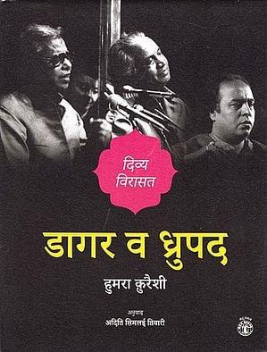 डागर व ध्रुपद: Dagar and Dhrupad