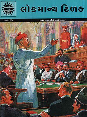 લોકમાન્ય ટિળક – Lokmanya Tilak in Gujarati (Comic)