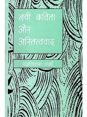 नयी कविता और अस्तित्ववाद : New Poems and Existentialism