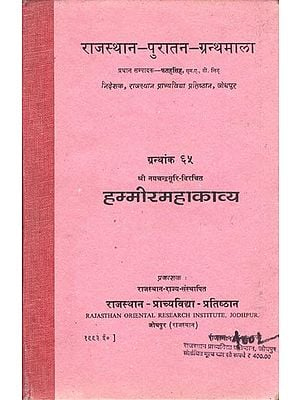 हम्मीरमहाकव्य: Hammir Mahakavya (An Old and Rare Book)