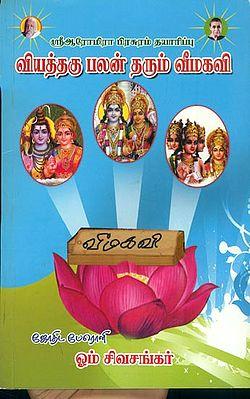 வியத்தகு பலன் தரும் வீமகவி: Viyathagu Palan Tharum Veemakavi (Tamil)