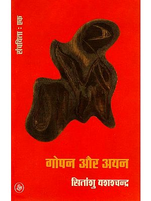 गोपन और अयन: Collection of Translated Gujarati Essays into Hindi