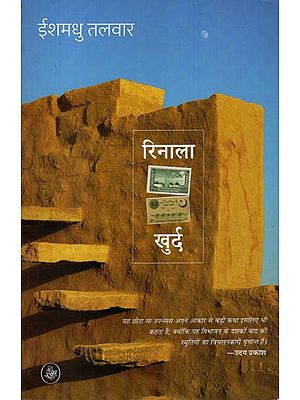 रिनाला खुर्द: Rinala Khurd -Novel