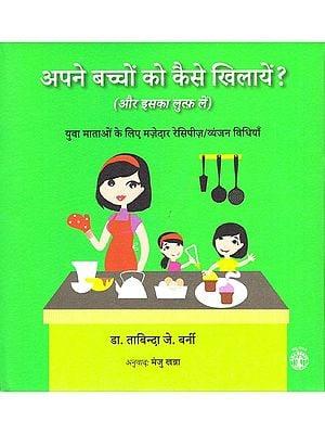 अपने बच्चों को कैसे खिलायें ?: How to Feed your Children?