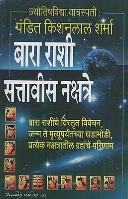 बारा राशी सत्तावीस नक्षत्रे - Twelve Star and Twenty-Seven Constellations (Marathi)