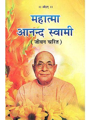 महात्मा आनन्द स्वामी: Life Story of Mahatma Anand Swami Saraswatiji