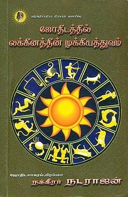ஜோதிடத்தில் லக்கினத்தின் முக்கியத்துவம்: TThe Significance of Lucy Number in Astrology (Tamil)