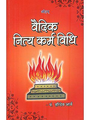 वैदिक नित्य कर्म विधि: The Practice of Vaidic Nitya Karma
