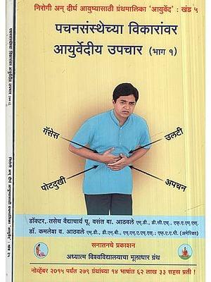 पचनसंस्थेच्या विकारांवर  आयुर्वेदीय उपचार - Ayurvedic Treatment For Digestive Disorders in Marathi (Set of 2 Volume)