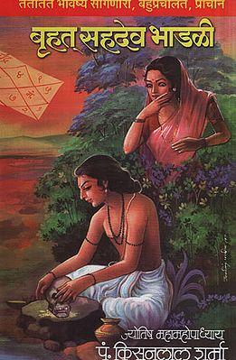 बृहत् सहदेव भाडळी - Bruhat Sahadev Bhadli (Marathi)